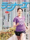 ランナーズ 2011年 06月号 [雑誌] 画像