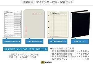 マイナンバー取得・保管セット 2-S 【従業員用】