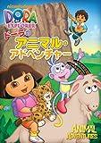 ドーラのアニマル・アドベンチャー[DVD]