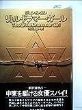 リトル・ドラマー・ガール (1983年) (Hayakawa novels)