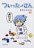 ついったーさん 1 (MFコミックス アライブシリーズ)