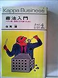 商法入門―ペテン師・悪党に打ち勝つために (1967年) (カッパ・ビジネス)