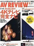 AV REVIEW (レビュー) 2013年 08月号 [雑誌]