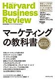 「マーケティングの教科書――ハーバード・ビジネス・レビュー 戦略マーケティ...」販売ページヘ