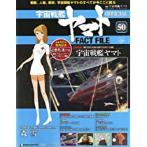 宇宙戦艦ヤマトオフィシャルファクトファイル 2011年 2/1号 [雑誌]
