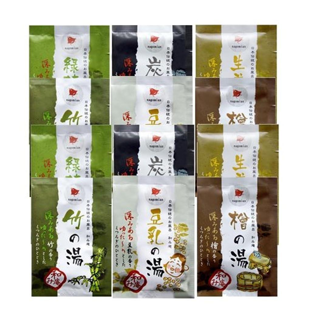 決してでも注文日本伝統のお風呂 和み庵 6種類×2個セット(計12包)