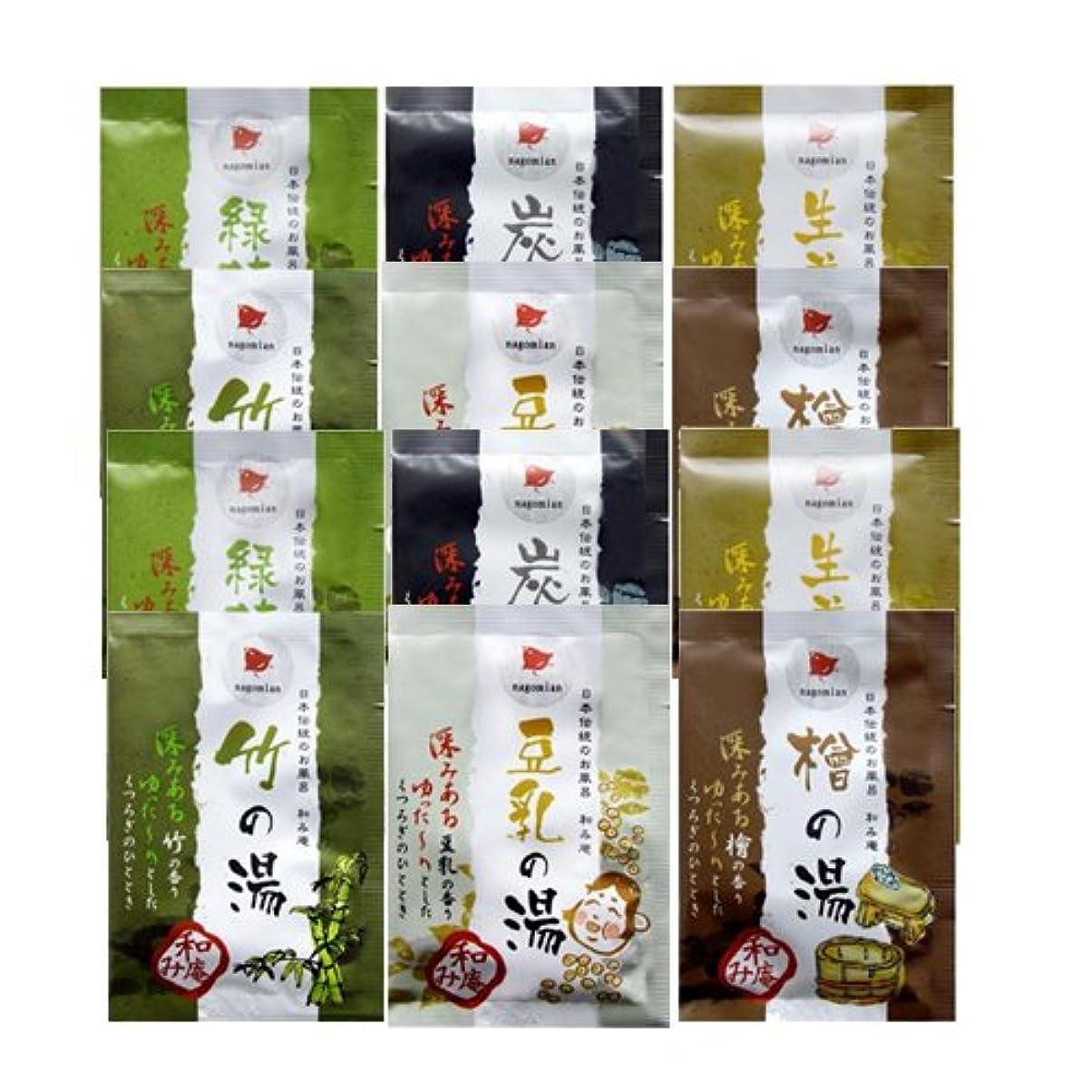 発信調和のとれた置くためにパック日本伝統のお風呂 和み庵 6種類×2個セット(計12包)