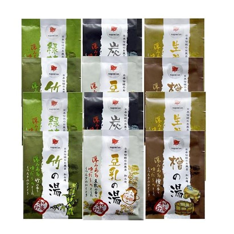 有望自分オリエンテーション日本伝統のお風呂 和み庵 6種類×2個セット(計12包)