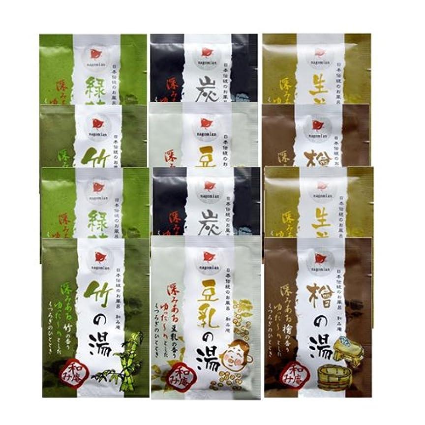 旧正月受信機失業者日本伝統のお風呂 和み庵 6種類×2個セット(計12包)