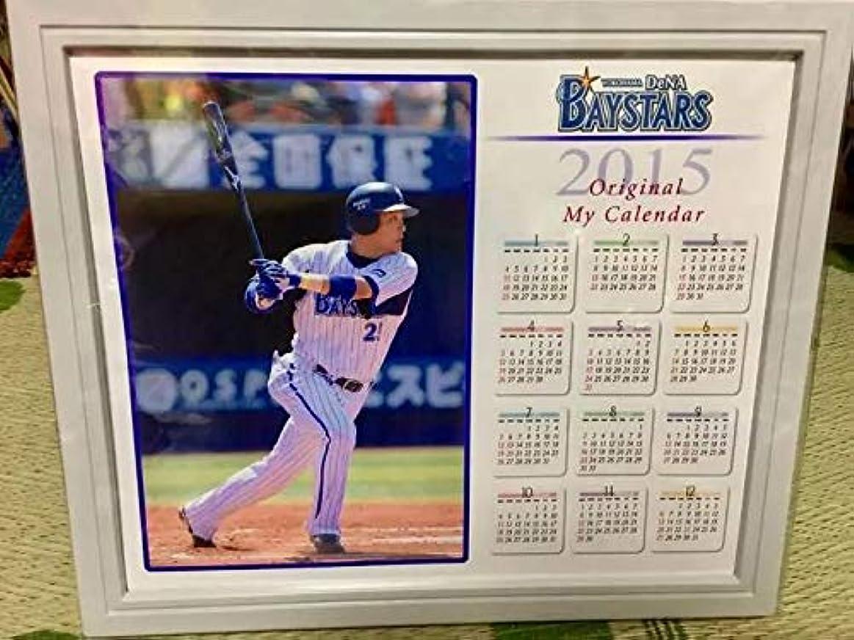 返還滑りやすいテセウス横浜DeNAベイスターズ筒香嘉智選手2015カレンダー