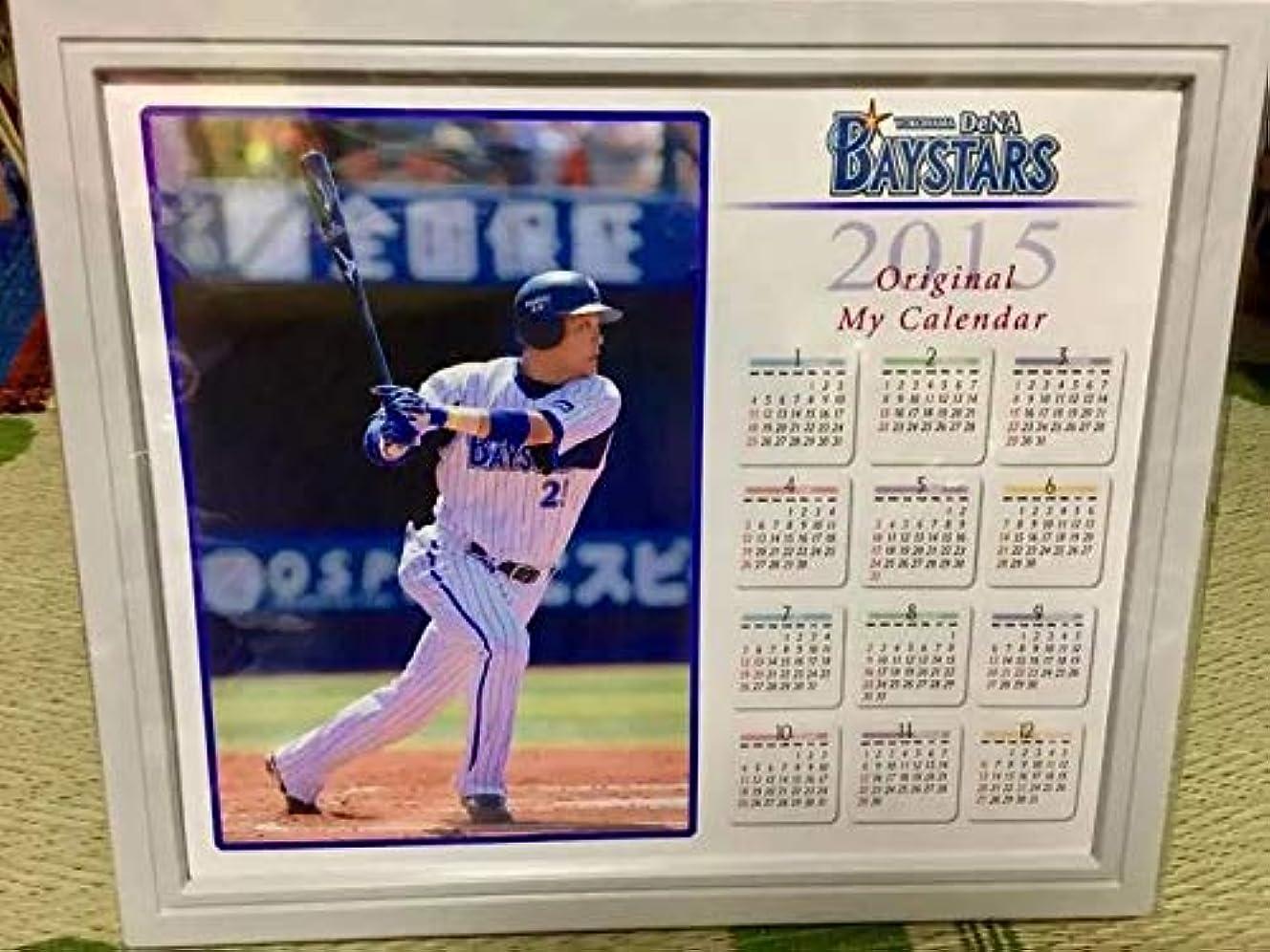運賃海里に付ける横浜DeNAベイスターズ筒香嘉智選手2015カレンダー
