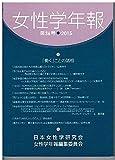 女性学年報 2015 第36号