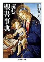 読む聖書事典 (ちくま学芸文庫)