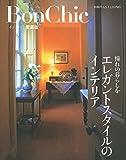 BonChic 愛蔵版 エレガントスタイルのインテリア (別冊PLUS1 LIVING) 画像