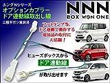 ホンダ Nシリーズ オプションカプラー ドア連動線取り出し N-BOX/N-ONE/N-WGNに! フットランプ等、ドア連動で動作する電装品の取付に!