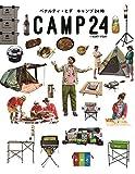 キャンプ24時 CAMP 24 -TWENTY FOUR- (ヨシモトブックス)