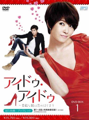 アイドゥ・アイドゥ~素敵な靴は恋のはじまり DVD-BOX1の詳細を見る
