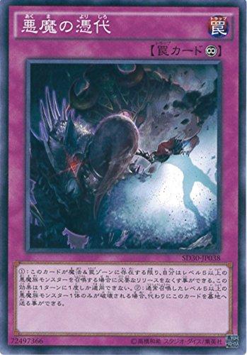 遊戯王カード SD30-JP038 悪魔の憑代 ノーマル 戯王アーク・ファイブ [STRUCTURE DECK -ペンデュラム・ドミネーション-]