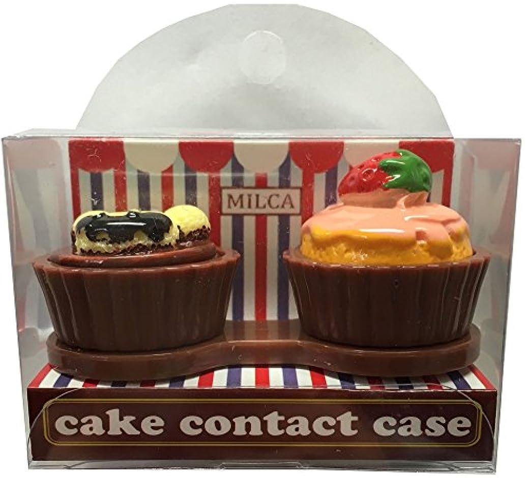 父方のお尻受動的MILCA ミルカ ケーキコンタクトケース チョコ