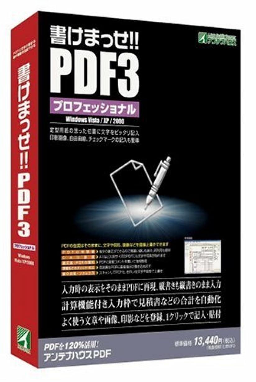 展開するピラミッドヘッジ書けまっせPDF3 プロフェッショナル