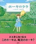 沢木耕太郎/貴納大輔『ホーキのララ』の表紙画像