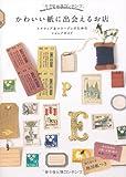 かわいい紙に出会えるお店―スクラップ&コラージュのためのショップガイド 画像