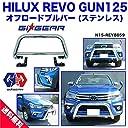 【GI★GEAR (ジーアイ ギア) 社製】HILUX REVO GUN125 ハイラックス レボ ステンレス ブルバー ブッシュバー 125系