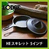 ロッジ HE スキレット 5インチ H5MS スキレット フライパン フタ 9インチ 調理器具 鋳鉄 料理 H5MS