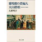 鹿鳴館の貴婦人 大山捨松―日本初の女子留学生 (中公文庫)