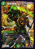 デュエルマスターズ 超獣軍隊 ゲリランチャー スーパーレア / 燃えろドギラゴン!! DMR17 / 革命編 第1章 / シングルカード