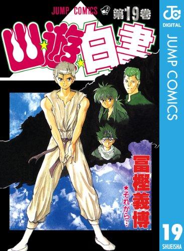 幽★遊★白書 19 (ジャンプコミックスDIGITAL)