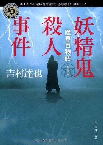 魔界百物語1  妖精鬼殺人事件 (角川ホラー文庫)の詳細を見る