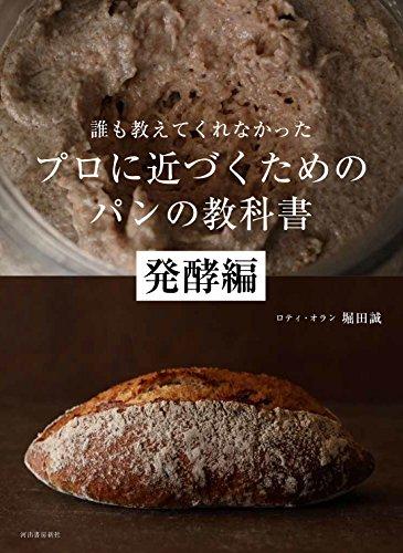 誰も教えてくれなかった プロに近づくためのパンの教科書 発酵編