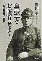 皇室をお護りせよ!  鎌田中将への密命