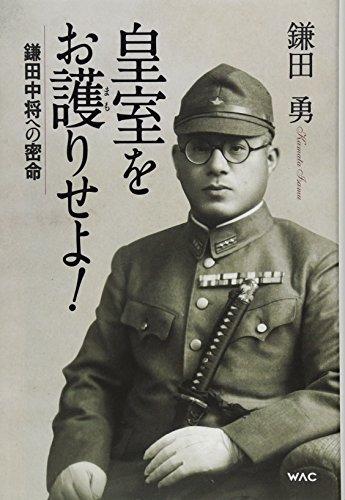 皇室をお護りせよ! 鎌田中将への密命の詳細を見る