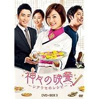 神々の晩餐 - シアワセのレシピ -  (ノーカット完全版) DVD BOX3