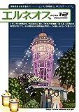エルネオス (ELNEOS) 2016年12月号 (2016-12-01) [雑誌]