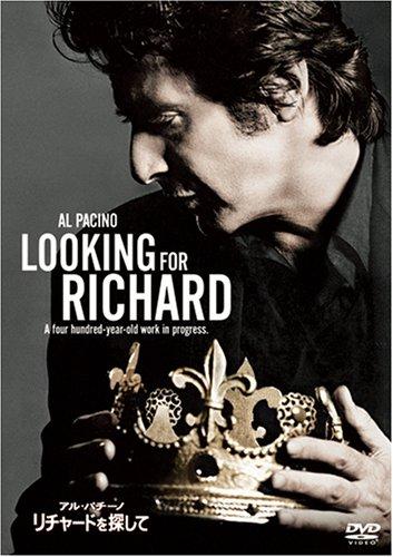リチャードを探して [DVD]の詳細を見る