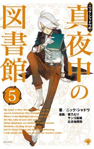 真夜中の図書館 5 (5) (ゴマコミックス)