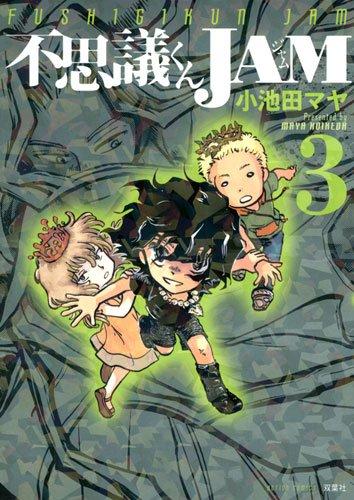 不思議くんJAM(3) (アクションコミックス)