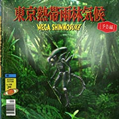 Mega Shinnosuke「Utopia」のジャケット画像