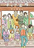 よっけ家族(6) (バンブーコミックス 4コマセレクション)
