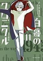 白暮のクロニクル 11 (ビッグコミックス)