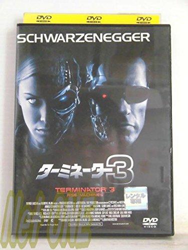 ターミネーター3|中古DVD [レンタル落ち] [DVD]