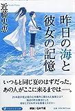 昨日の海と彼女の記憶 (PHP文芸文庫)
