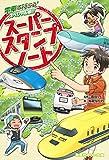 スーパースタンプノート 電車で行こう! スペシャル版!! (集英社みらい文庫)