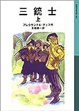 三銃士 上 (岩波少年文庫)