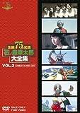 石ノ森章太郎大全集VOL.3 TV特撮・ドラマ1969―1973 [DVD]