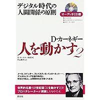 オーディオCD版 人を動かす2:デジタル時代の人間関係の原則 (<CD>)