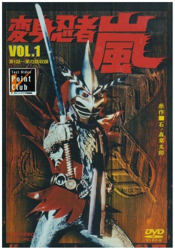 変身忍者 嵐 VOL.1 [DVD] -